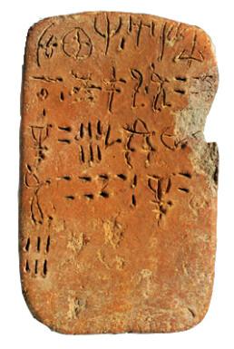 Tavoletta in argilla con iscrizione in Lineare A (XV sec. a.C.) da Petras, Creta, Grecia